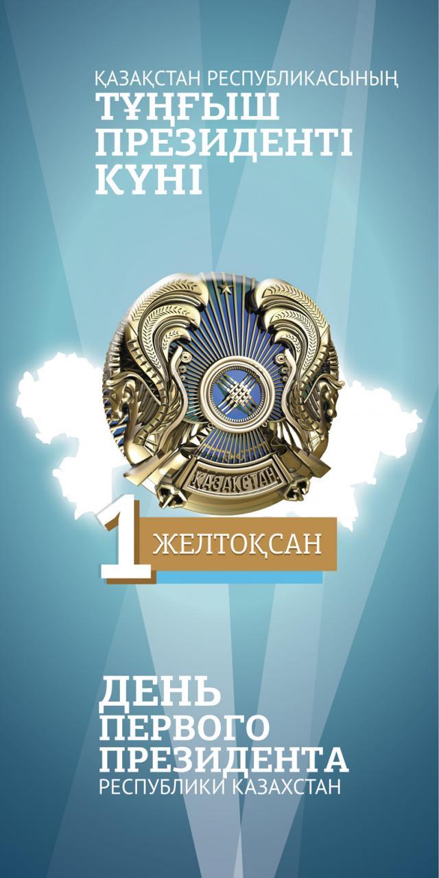 Куни казахстан выходит